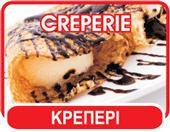 CREPERIE